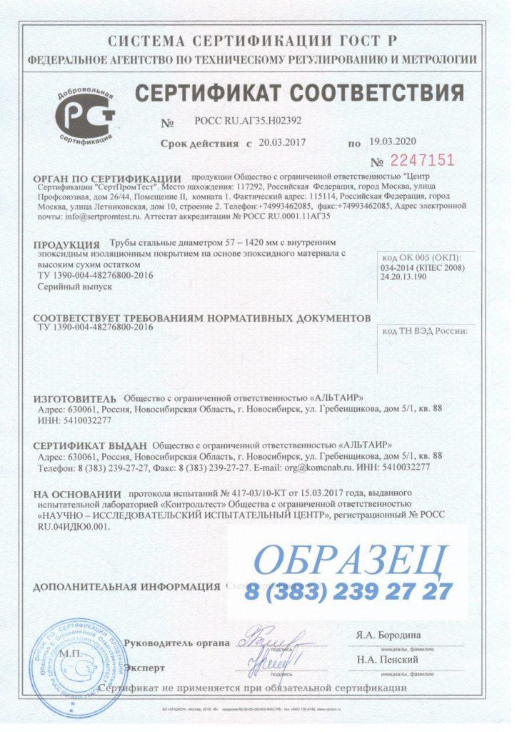 Сертификат внутреннее эпоксидное покрытие образец